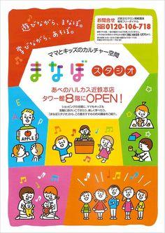 サタケシュンスケ: Kids Graphic Design, Graphic Design Typography, Print Design, Flyer Design, Layout Design, Buch Design, Writing Challenge, Book Posters, Japan Design