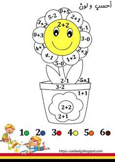 Math Coloring Worksheets, Kindergarten Math Worksheets, Preschool Math, Math Classroom, Fun Math Activities, Toddler Learning Activities, Teaching Kids, Kids Learning, Kindergarten Colors