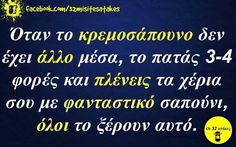 Funny Greek Quotes, Funny Quotes, Greeks, Yolo, Laugh Out Loud, Minions, Laughing, Things To Think About, Jokes