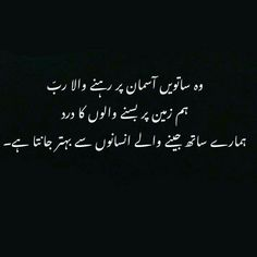 121 Best Reality Of Life Images Urdu Quotes Quotes Urdu Poetry