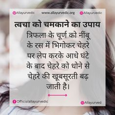 Good Health Tips, Natural Health Tips, Health And Beauty Tips, Natural Skin Care, Home Health Remedies, Natural Health Remedies, Ayurvedic Remedies, Beauty Tips For Glowing Skin, Knowledge Quotes