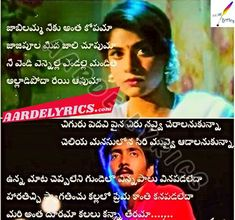 Jabilamma Neeku antha Kopama Song Lyrics From Pelli All Songs, Movie Songs, Hindi Movies, Telugu Movies, Old Song Lyrics, Mp3 Song, Ayurveda Books, Understanding Quotes, News Songs