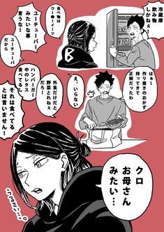 Kenma Kozume, Kuroken, Kagehina, Haikyuu Volleyball, Haiku, Anime Art, Manga, Fanart, Hero