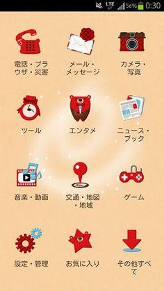 「コクがおいしいミルクココア」でおなじみ、コクマのコクミルがホームアプリになって登場!<br>カテゴリのアイコンも大変身★<br>スマートフォンをコクマの仲間達で可愛くしちゃおう!<p>【説明】<br>アプリの一覧画面が、かわいいアイコンでカテゴリ毎に分かれているよ。<br>全12種類のカテゴリは、名前を自由に変更できで、アイコンをお好みで設定<br>できるので是非試してみてね♪<p>【ホームアプリの利用方法】コクミル ホームアプリを利用するにはインストール後、端末のホームキーを押し、<br>ホームアプリの選択画面で[コクミル…