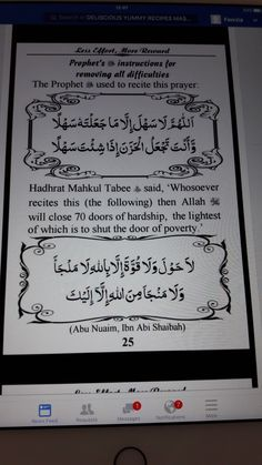 Dua prayer for removing difficulties and poverty. Duaa Islam, Islam Hadith, Allah Islam, Hadith Quotes, Muslim Quotes, Religious Quotes, Quran Quotes Inspirational, Islamic Love Quotes, Islamic Phrases