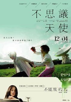 不思議天使 movie poster