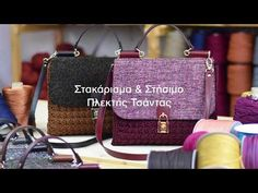 Στακάρισμα και Στήσιμο Πλεκτής Τσάντας - YouTube Love Crochet, Handicraft, Chanel, Michael Kors, Tote Bag, Purses, Knitting, Youtube, Pattern