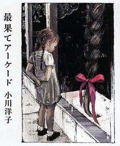 「最果てアーケード」 表紙の巨大お下げ   J ・ KOYAMA LAND番外地