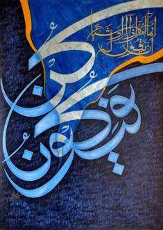 DesertRose,;,calligraphy art,;, Arabic Calligraphy Art, Beautiful Calligraphy, Arabic Art, Caligraphy, Font Art, Typography Art, Islamic Patterns, Coran, Letter Art
