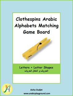 read and write arabic letters lesson 022