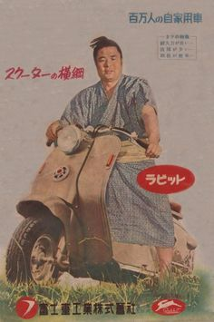 Fuji Rabbit Scooters (Japanese 'sumo' print ad from 1962)