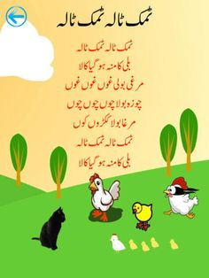 Poetry Channel: Urdu Poems For Kids 2017 Urdu Poems For Kids, Urdu Stories For Kids, Funny Poems For Kids, Worksheets For Playgroup, Nursery Worksheets, Kindergarten Worksheets, Nursery Poem, Nursery Rhymes, Story For Grade 1