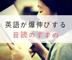 【英語は音読しろ】音読のおどろきの効果と文章教材の選び方を徹底解説【立証済み】 | 失われたビヨンドを取り戻す Kids English, English Study, English Class, Learn English, Japanese Phrases, English Vocabulary Words, Study Hard, Kids Education, Teaching Kids