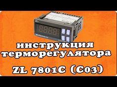 Купить Терморегулятор LILYTECH ZL-7801C ТИП-2 (темп + влажность + 2 таймера)