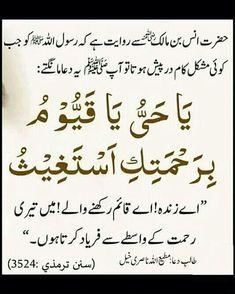 Prophet Muhammad Quotes, Hadith Quotes, Muslim Quotes, Religious Quotes, Islamic Quotes, Islamic Images, Duaa Islam, Islam Hadith, Allah Islam