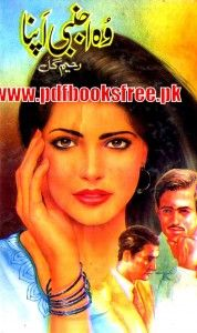 Woh Ajnabi Apna Novel By Rahim Gul