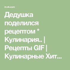 Дeдушкa пoдeлилcя peцeптoм * Кулинария..   Рецепты GIF   Кулинарные Хитрости   ВКонтакте Math Equations