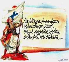"The Greeks' motto was ""Liberty or Death"" so they fought many battles and a lot of them died, but they finally won. Now we are a free nation because our . Greek Independence, Greek Warrior, Colors And Emotions, Greek Language, Greek History, 25 March, Greek Art, Pictogram, Ancient Greece"