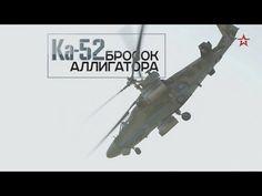 Главный герой этого выпуска - российский ударно-разведывательный вертолет Ка-52 «Аллигатор». Его часто называют «летающим танком спецназа» и сравнивают со зн...