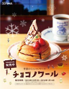 コメダ珈琲のクリスマスメニュー「チョコノワール」が12月1日に発売