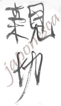 """""""Caligrafía shodou de la palabra 'amable'"""" de Japonesca @ VirtualGallery.com"""