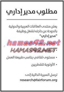 وظائف شاغرة فى قطر: وظائف منتدى العلاقات العربية والدولية بالدوحة