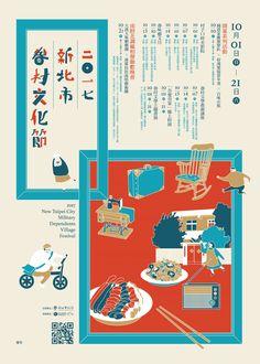 眷村文化節DM.jpg (1813×2540)
