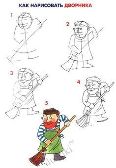 Урок поэтапного рисования - учимся рисовать людей различных профессий