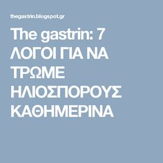 The gastrin: 7 ΛΟΓΟΙ ΓΙΑ ΝΑ ΤΡΩΜΕ ΗΛΙΟΣΠΟΡΟΥΣ ΚΑΘΗΜΕΡΙΝΑ