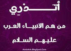 مدونة أمير العرب blog amir arab: أتدري من الأنبياء العرب عليهم السلام