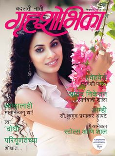 Grihshobha - Marathi - February 2014 : Grihashobha is the leading women's magazine in India that is published by Delhi Press. Published in 8 languages, Grihashobha is an engaging compendium of articles on home-making, fashion, beauty, cookery, health and stories on relationships. It is one of the most widely read women's magazines in Hindi, Marathi and Gujarati and Kannada. It seeks to be a preferred choice among Women magazine readers...   More