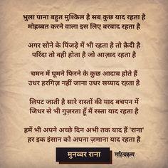 #urduliterature #urdupoetry #urduwriter #urdusher #urdushayari #urdughazals #poetryrecital #ghazal #writersofindia #literatureofindia #indianliterature #indianwriter #writingcommunity #love #mother #motherpoetry #poemsbook
