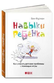 Бэн Фурман - Навыки ребенка: Как решать детские проблемы с помощью игры обложка книги