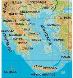 Old Maps, Geography, Greek, Facebook, Education, School, Greek Language, Schools, Teaching