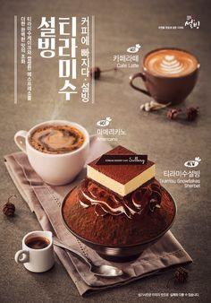 Food Graphic Design, Food Poster Design, Food Menu Design, Coffee Poster, Coffee Menu, Cafe Posters, Menu Flyer, Korean Dessert, Food Styling