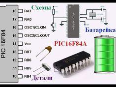 (224) 1. Знакомство с микроконтроллером PIC16F84A (Урок 1. Теория) - YouTube Pic Microcontroller, Electronics Projects, Arduino, Youtube, Youtubers, Youtube Movies