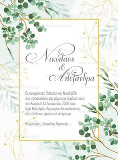 Two Queens - Event Planning Προσκλητήρια Ιωάννινα www.gamosorganosi.gr Event Planning, Queens, Place Cards, Wedding Invitations, Place Card Holders, How To Plan, Wedding Invitation Cards, Thea Queen, Wedding Invitation