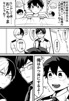 ノコイ (@z_w5i) さんの漫画 | 140作目 | ツイコミ(仮) My Hero Academia Manga, Boku No Hero Academia, Deku X Todoroki, Anime Art, Comics, Twitter, Comic Book, Cartoons, Comic Books