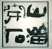 石飛博光에 대한 이미지 검색결과 Chinese Calligraphy, Chinese Style, Oriental, Japanese, Pond, Illustration, Character, Water Pond, Japanese Language