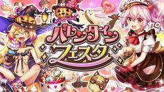 『逆転オセロニア』「バレンタインフェスタ」開始!バレンタインバージョンのキャラクター(駒)登場!! - ゲームギフト Game Font, Gaming Banner, Design Reference, Banner Design, Game Design, Games, Logos, Anime, Google