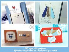 """DIY идеи """"Простые открытки на 23 февраля для папы"""" - DIY Мамы - Babyblog.ru"""