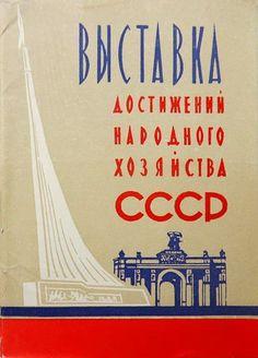 Советский Леттеринг | ВКонтакте