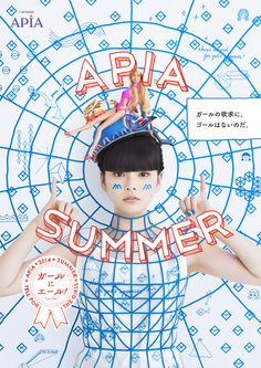 Kozue for Apia summer 2014 campaign!  Apia is a japanese fashion advertising building of Hokkaido.