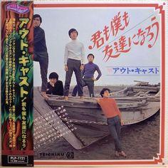 OUT CAST / KIMIMO BOKUMO TOMODACHI NI NARO / GARAGE PSYCH / P-VINE HQ REISSUE