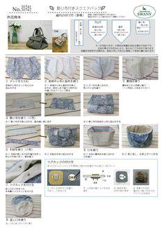 実物大型紙【No.3074】飾り布付きスクエアバッグ