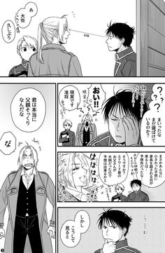 はなやま (@inunekokawaE) さんの漫画 | 30作目 | ツイコミ(仮) Full Metal Alchemist, Fullmetal Alchemist Edward, Fullmetal Alchemist Brotherhood, Anime Chibi, Manga Anime, Ed And Winry, Japanese Language Learning, Alphonse Elric, Roy Mustang