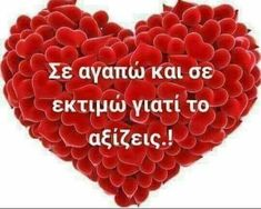 I Love You, My Love, Forever Love, Quotes, Cards, Pictures, Greek, Love, Quotations