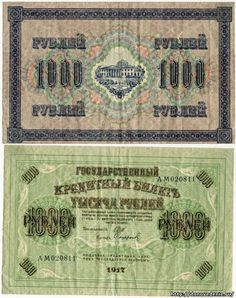 1917 Russian Money, Notes, Coins, Money, Report Cards, Notebook