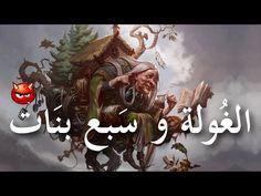 الغولة وسبع بنات قصة من التراث الجزائري القديم بالصوت والصورة حكايات جزائرية من التراث القديم Youtube Painting Art