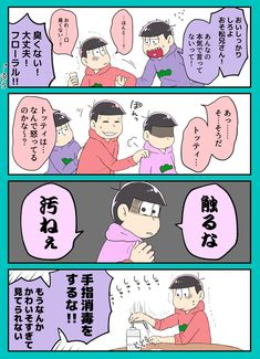 Ichimatsu, Game Character, Cartoon, Comics, Anime, Image, Cartoon Movies, Cartoons, Anime Music
